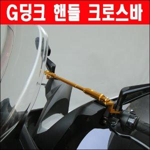 오토바이 바이크 스쿠터 튜닝용품 미니바이크 세상에 오신 것을 환영합니다